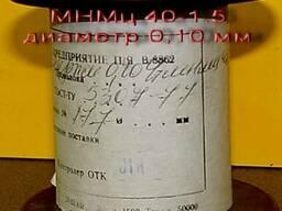 Продам проволоку МНМц 40-1. 5 d=0, 10мм