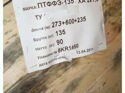 Продам ПТФФЭ-135°С все сплавы (ХА, ХК, М, П) из наличия