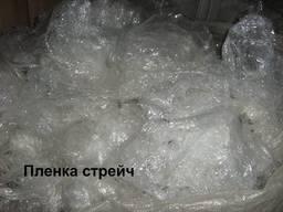 Вывоз закупка отходов пленки ПВД и Стрейча. ОПТ.