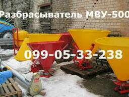 Продам разбрасыватель МВУ-500 кг, комплектные с карданом