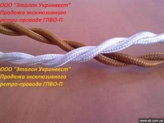 "Продам ""Ретро"" провод ГПВОп в Украине."
