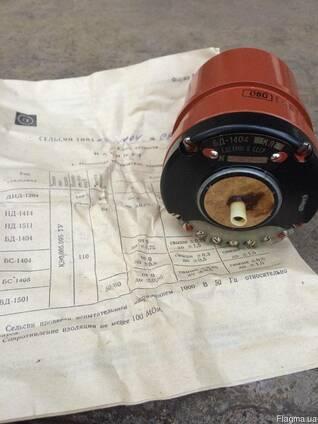 Продам Сельсины:БД-1404 БС-1404 2кл. в упаковке(тубах)