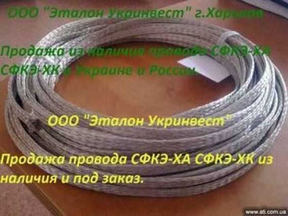 Продам Сфкэ-ха 2*1.5 с сертификатом Укрсепро в Украине