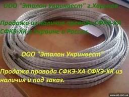 Продам Сфкэ-ха 2*1. 5 с сертификатом Укрсепро в Украине