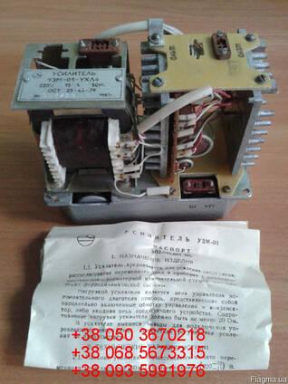 Продам со склада усилитель У3М-01-УХЛ4