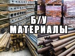 Продам строительные материалы бу