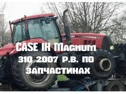 Продам трактор case ih magnum 310 по запчастинах