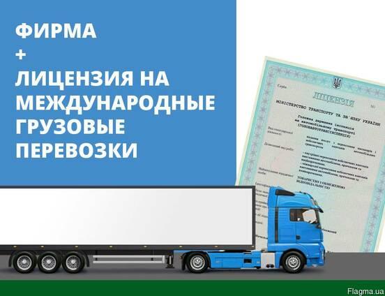 5f8bc44adadcf Продам транспортную компанию с лицензией цена, фото, где купить Киев,  Flagma.ua #3580172
