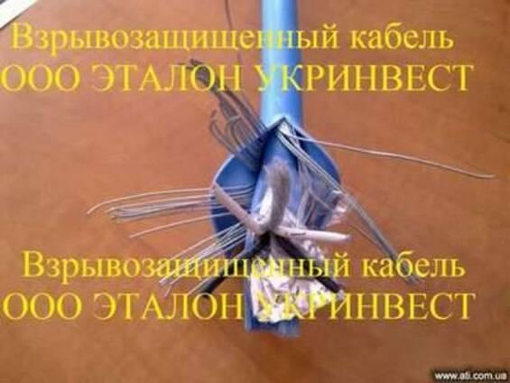 Продам взрывозащищенные кабели ETEXтм- КмиэфкВ-нг(А)