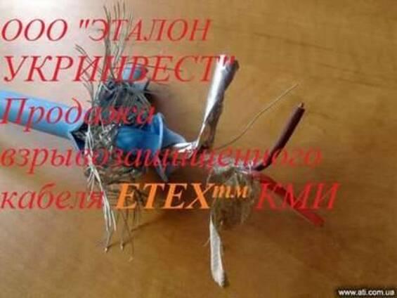 Продам взрывозащищенные кабели ETEXтм- КмиэпКВ-нг(А)-FRLS