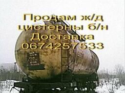 Продам железнодорожные цистерны(б/у)