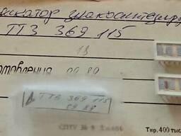 Продам знакосинтезирующий индикатор тт3 369 115