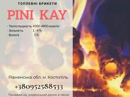Продаём Pini-Kay брикет.