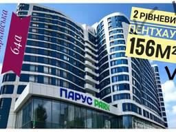 Продаж 4 кімнатна 2 рівнева квартира в новобудові ЖК Парус Парк вул. Кульпарківська 64а
