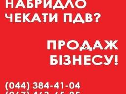 Продаж готових фірм в Києві. ТОВ з ПДВ недорого купити в Киє