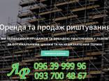 Продаж та аренда строительных лесов - фото 1