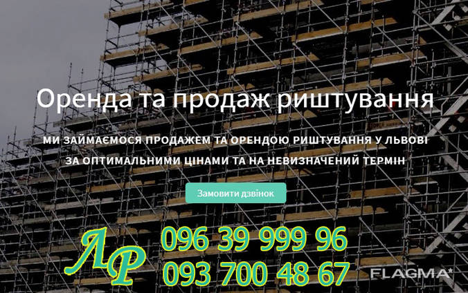 Продаж та аренда строительных лесов
