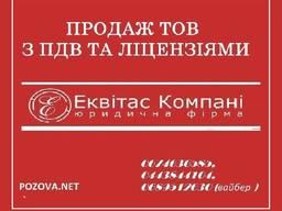 Продаж ТОВ з ПДВ Київ