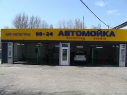 Продажа автомоечного комплекса (детейлинг-студии).