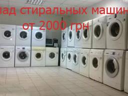 Продажа Б/У стиральных машин Киев