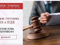 Купити ТОВ з ліцензією Київ. ТОВ з ПДВ купити в Києві.