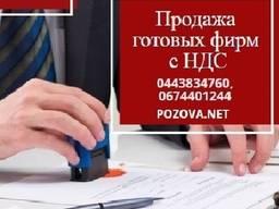 Продажа готового бизнеса в Киеве. ООО с НДС недорого.