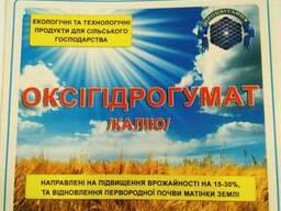 Продажа Гумат Натрия/ Гумат Калия