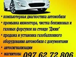 Продажа и установка автосигнализации Мелитополь!