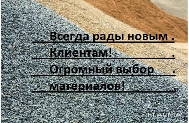 Песок, Щебень - Доставка