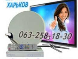 Продажа ремонт установка спутниковых антенн в Харькове и обл