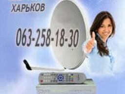 Продажа установка настройка ремонт спутниковых антен Харьков