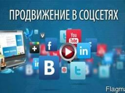 Продвижение в соцсетях: Одноклассники, ВКонтакте, Facebook