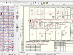 Проектирование систем ОПС