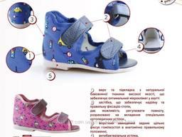 Профилактическая детская обувь