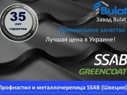 Профнастил и металлочерепица из металла SSAB (Швеция).