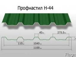 Профнастил Н-44х0. 4мм, Н-44х0. 45мм, Н-44х0. 5мм, Н-44х0. 7мм