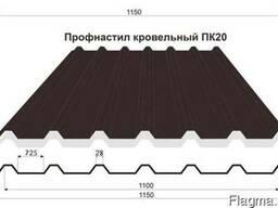 Профнастил ПК-20 Київ, купити від виробника