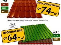 Профнастил для крыши и забора, дешёвый профнастил, профлист