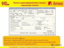Программа «Управление заказами широкоформатной печати»