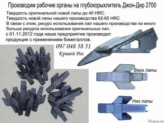 Производим рабочие органы на глубокорихлителю джон-дир 2700