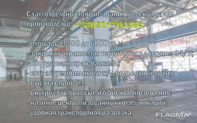 Производственно складские помещения в аренду, г. Херсон