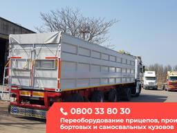 Кузов зерновоза / Производство кузовов любого типа (самосвал)