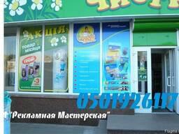 Производство наружной рекламы в Кировограде , Кропивницкий