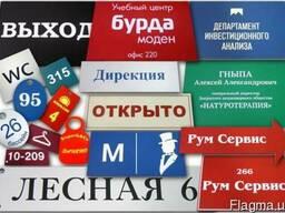 Производство рекламных табличек и указателей в Чернигове