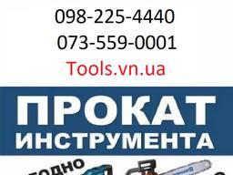 Прокат/Аренда Инструмента