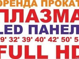 Прокат плазми Львів
