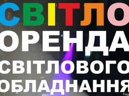 Прокат світла Львів, оренда світла Львів, прокат світлового