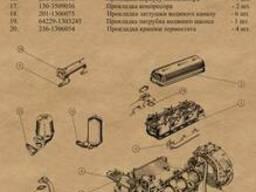 Прокладки для ремонта автотранспортной техники (МТЗ, ЮМЗ, СМ