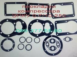 Прокладки компрессора ЭПКУ 0.7/10-250