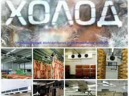 Промышленное холодильное оборудование в Виннице